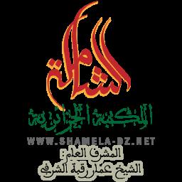 المكتبة الجزائرية الشاملة