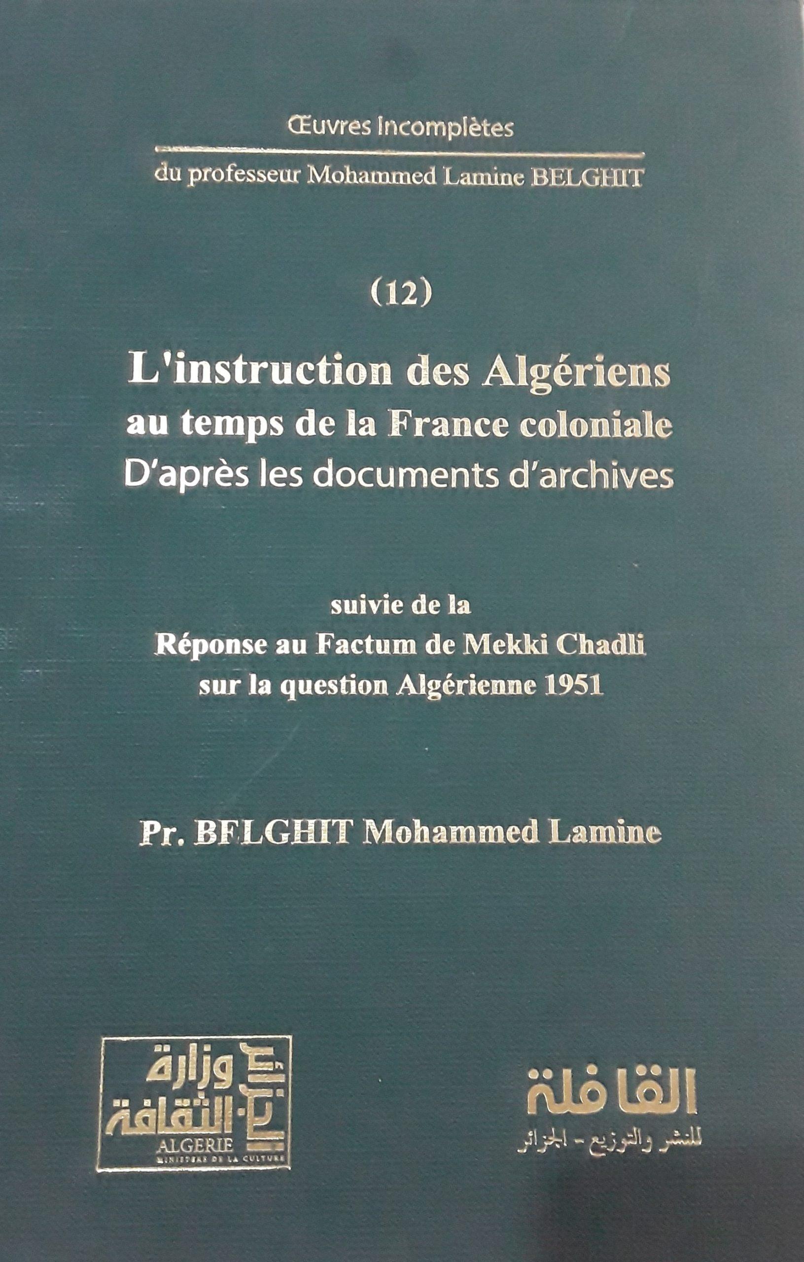 من هو المؤرخ الدكتور محمد الأمين بلغيث؟ 11