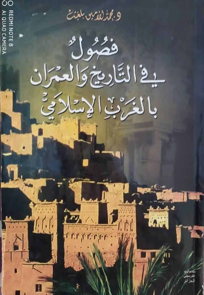 من هو المؤرخ الدكتور محمد الأمين بلغيث؟ 8