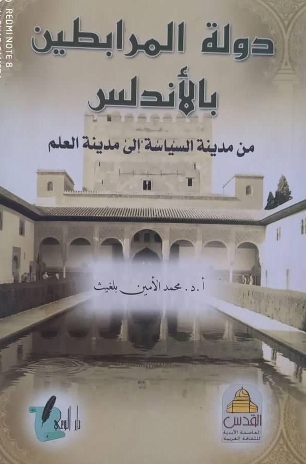 من هو المؤرخ الدكتور محمد الأمين بلغيث؟ 6
