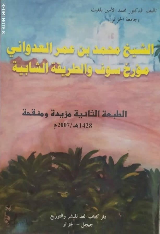 من هو المؤرخ الدكتور محمد الأمين بلغيث؟ 12