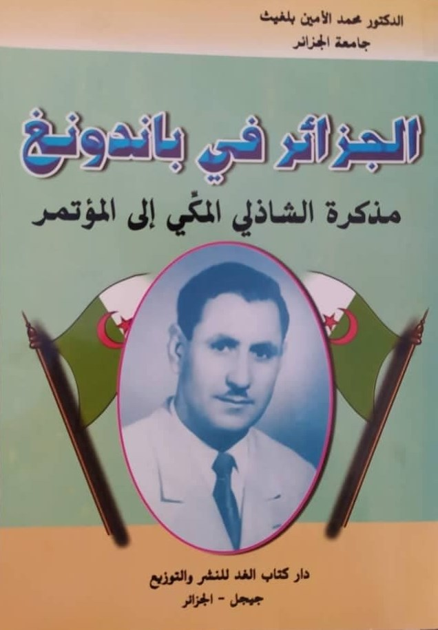 من هو المؤرخ الدكتور محمد الأمين بلغيث؟ 13