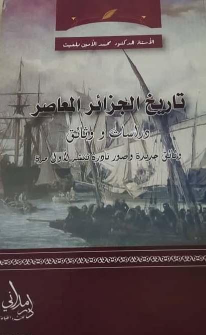 من هو المؤرخ الدكتور محمد الأمين بلغيث؟ 14