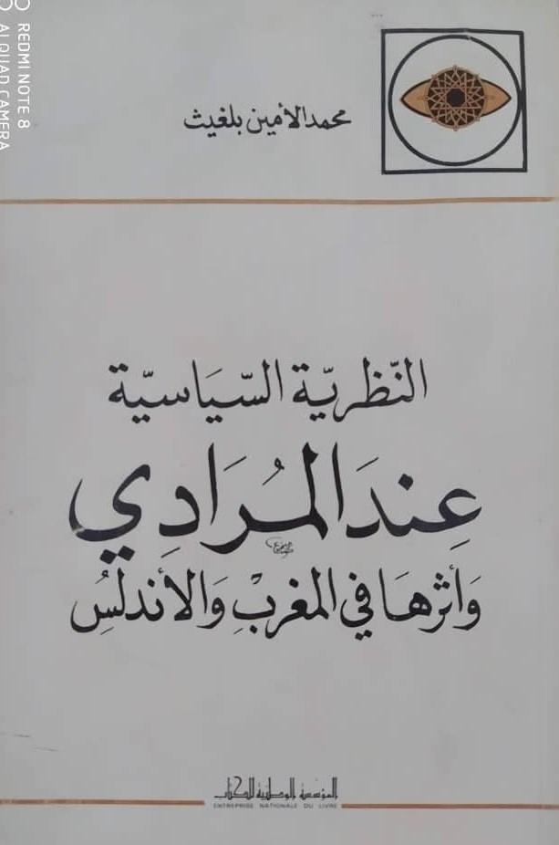 من هو المؤرخ الدكتور محمد الأمين بلغيث؟ 5