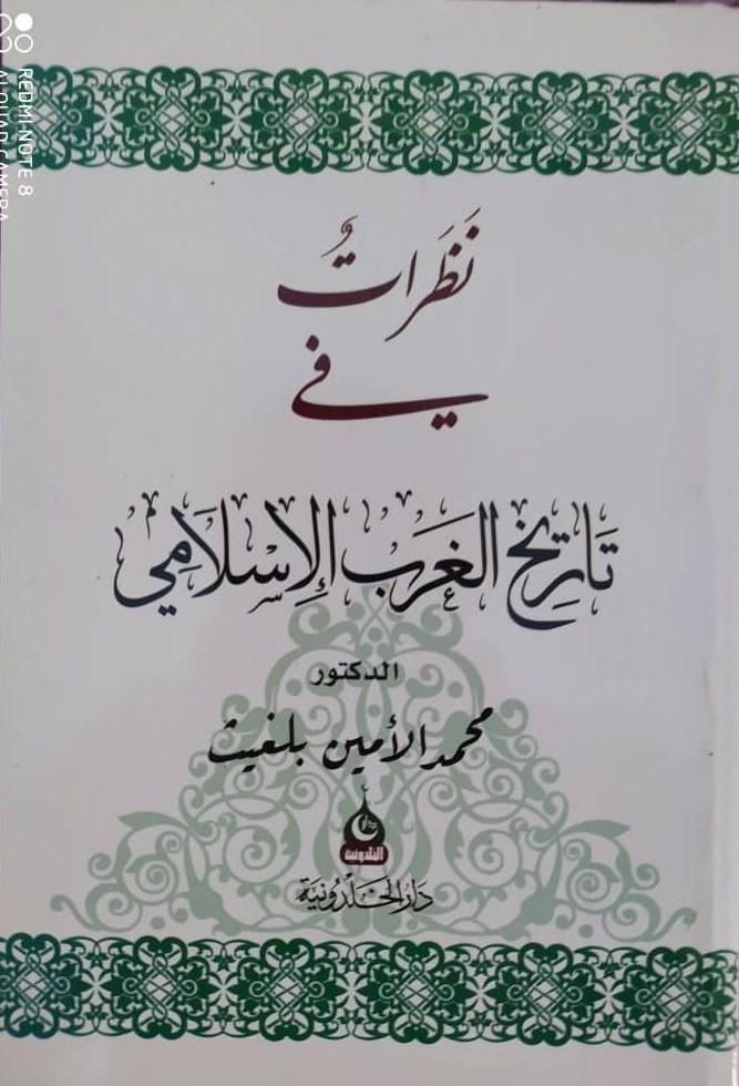 من هو المؤرخ الدكتور محمد الأمين بلغيث؟ 7
