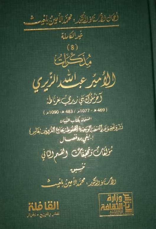 من هو المؤرخ الدكتور محمد الأمين بلغيث؟ 10