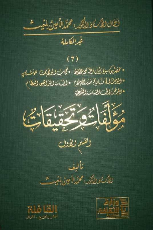من هو المؤرخ الدكتور محمد الأمين بلغيث؟ 9